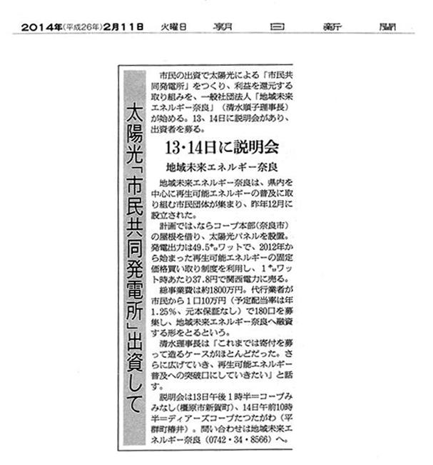 朝日新聞2014年2月11日掲載
