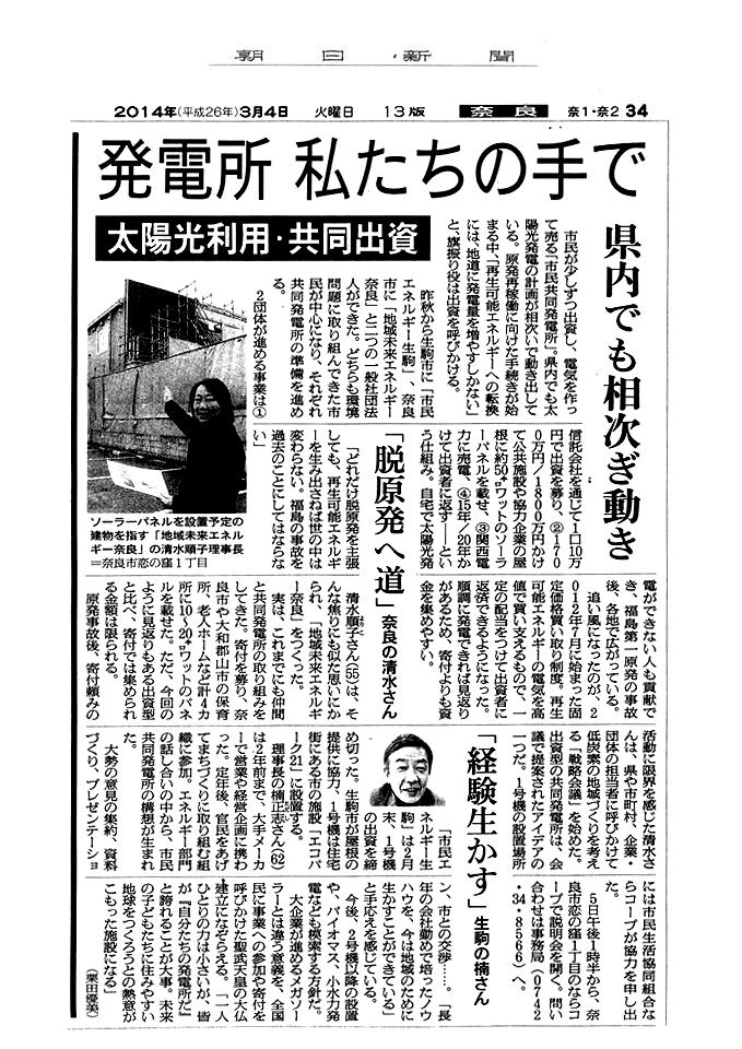 2014年3月4日朝日新聞