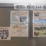 8/26~9/22 奈良市はぐくみセンター(JR奈良駅西口徒歩1分)1階のボランティアインフォメーションセンターにて、地域未来エネルギー奈良のパネルを展示しております。
